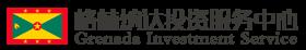 格林纳达投资服务中心